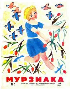 Мурзилка 1968 №05