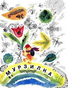 Мурзилка 1968 №09