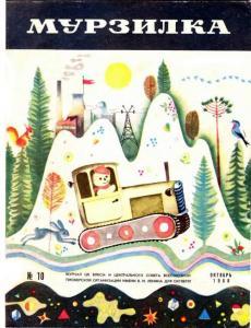 Мурзилка 1968 №10