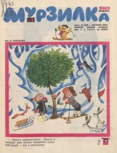 Мурзилка 1969 №01