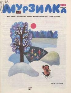 Мурзилка 1969 №02