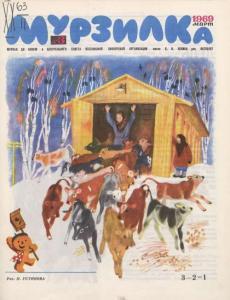 Мурзилка 1969 №03