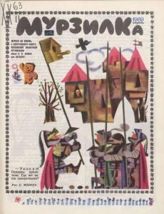 Мурзилка 1969 №04