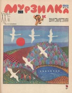 Мурзилка 1969 №05