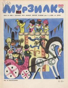 Мурзилка 1969 №06