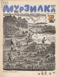 Мурзилка 1969 №07