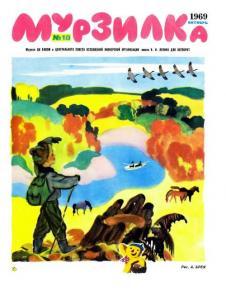 Мурзилка 1969 №10
