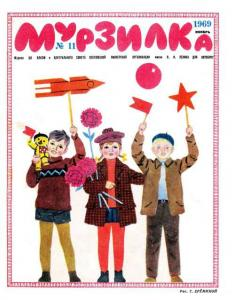 Мурзилка 1969 №11