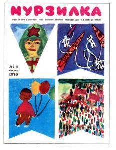 Мурзилка 1970 №01