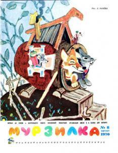 Мурзилка 1970 №08