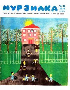 Мурзилка 1970 №10