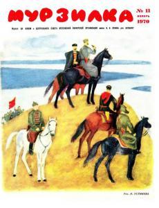 Мурзилка 1970 №11
