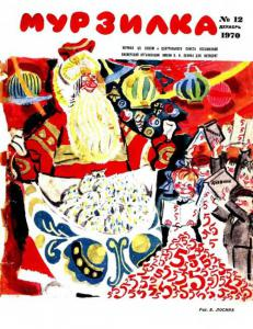 Мурзилка 1970 №12