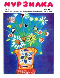 Мурзилка 1971 №03