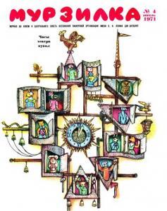 Мурзилка 1971 №04