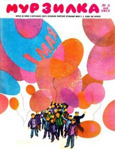 Мурзилка 1971 №05