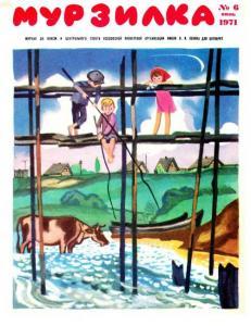 Мурзилка 1971 №06