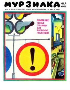 Мурзилка 1971 №07