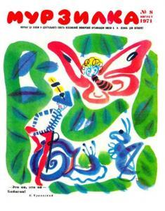 Мурзилка 1971 №08