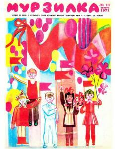 Мурзилка 1971 №11