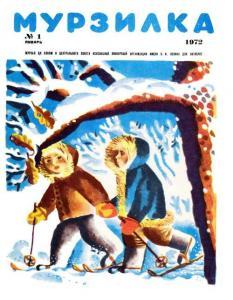 Мурзилка 1972 №01