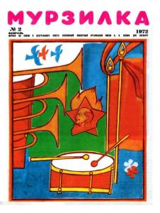 Мурзилка 1972 №02