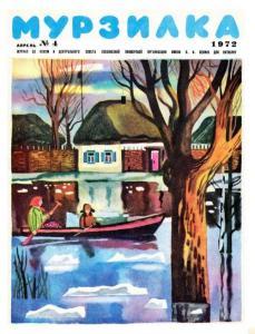Мурзилка 1972 №04