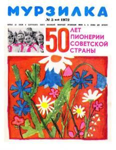 Мурзилка 1972 №05
