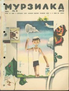 Мурзилка 1972 №06