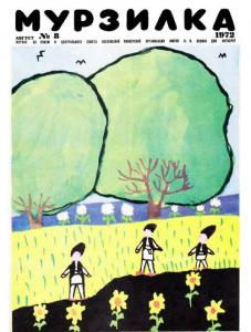 Мурзилка 1972 №08