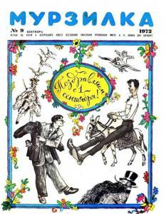 Мурзилка 1972 №09