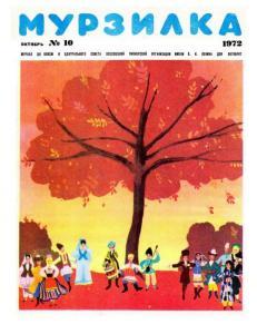 Мурзилка 1972 №10