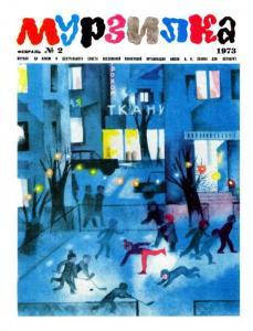 Мурзилка 1973 №02