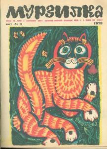Мурзилка 1973 №03