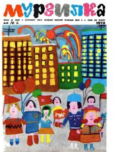 Мурзилка 1973 №05