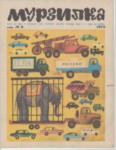 Мурзилка 1973 №06