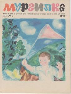 Мурзилка 1973 №07