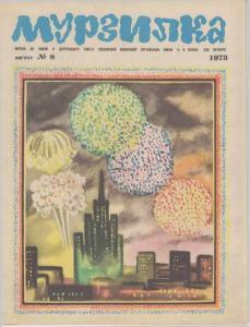 Мурзилка 1973 №08