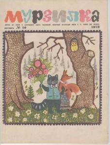 Мурзилка 1973 №10