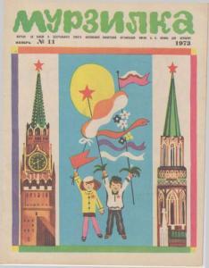 Мурзилка 1973 №11