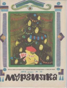 Мурзилка 1973 №12