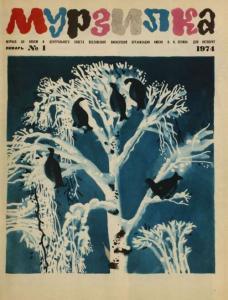 Мурзилка 1974 №01