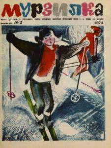 Мурзилка 1974 №02