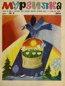Мурзилка 1974 №03