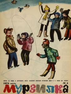 Мурзилка 1974 №04