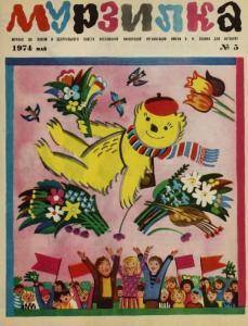 Мурзилка 1974 №05