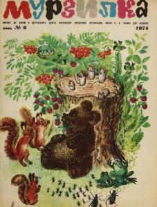 Мурзилка 1974 №06
