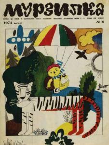 Мурзилка 1974 №08