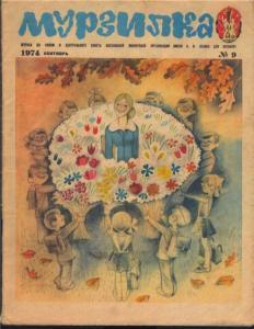 Мурзилка 1974 №09