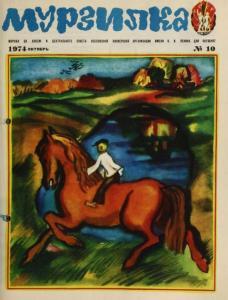Мурзилка 1974 №10
